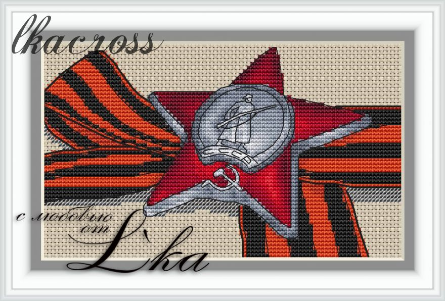 Схема для вышивки крестом Орден красной звезды