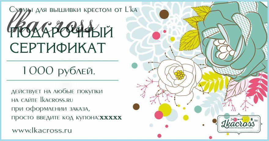 Схема для вышивки крестом Подарочный сертификат